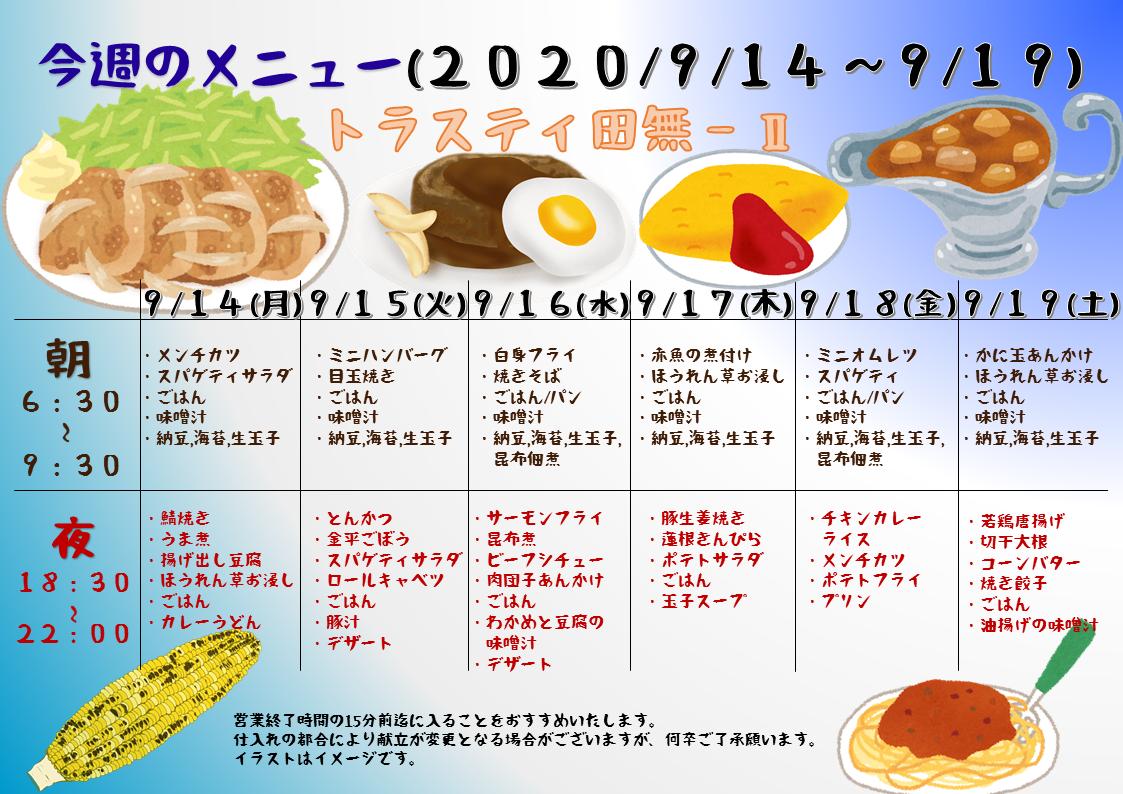 2020年9月14日~9月19日のトラスティ田無2のメニュー