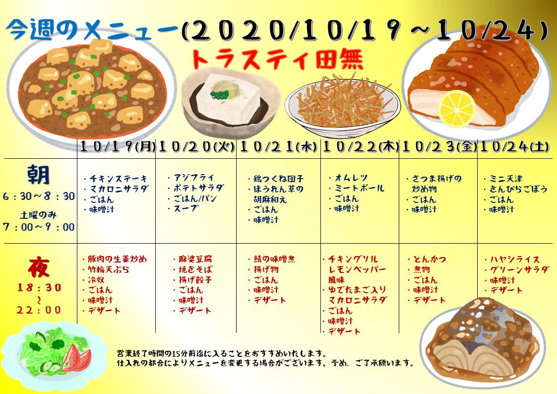 2020年10月19日~10月24日のトラスティ田無のメニュー