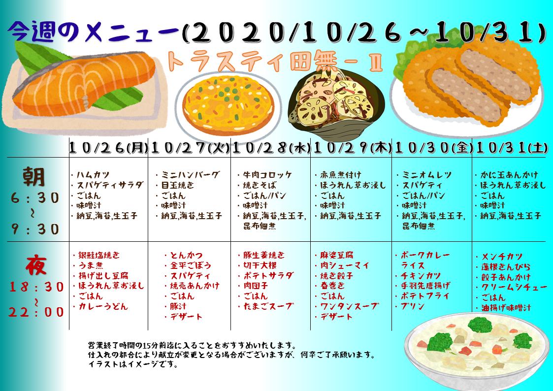 2020年10月26日~10月31日のトラスティ田無2のメニュー