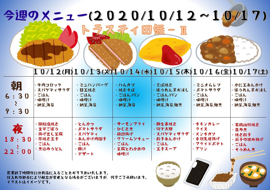 2020年10月12日~10月17日のトラスティ田無2のメニュー