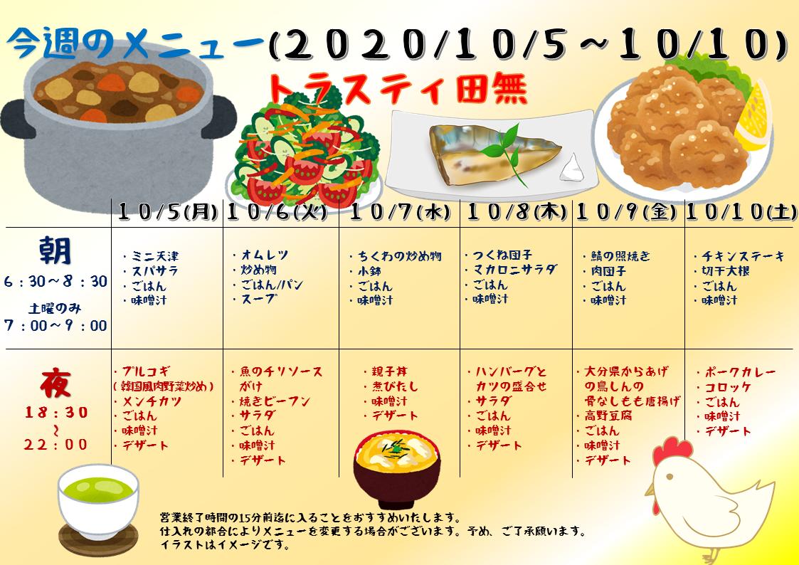2020年10月5日~10月10日のトラスティ田無のメニュー