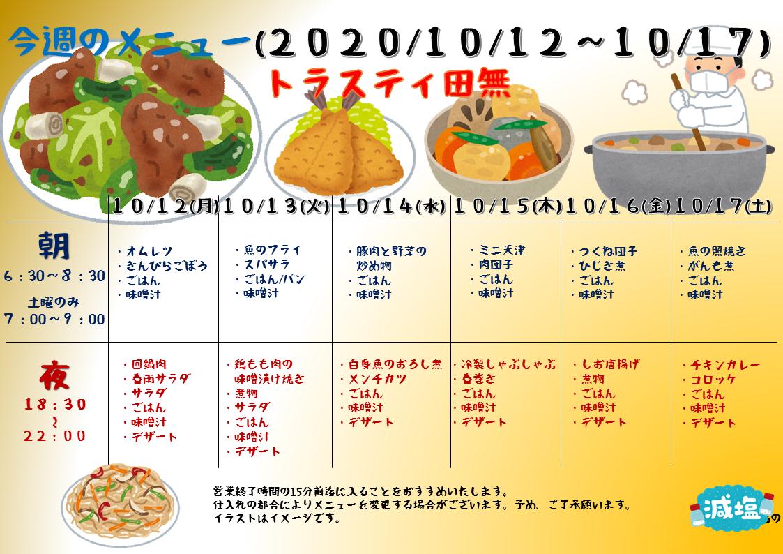 2020年10月12日~10月17日のトラスティ田無のメニュー
