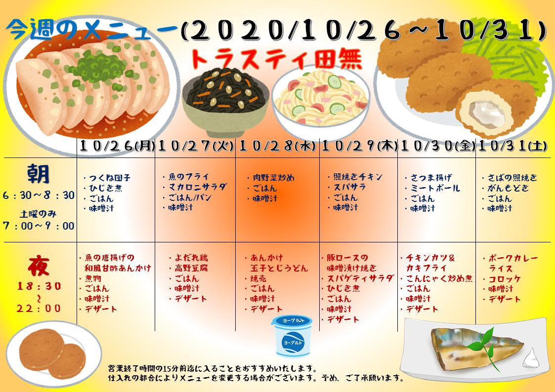2020年10月26日~10月31日のトラスティ田無のメニュー