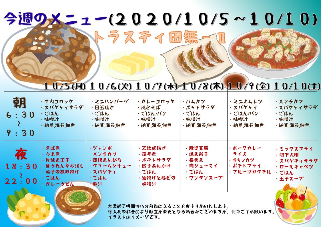 2020年10月5日~10月10日のトラスティ田無2のメニュー