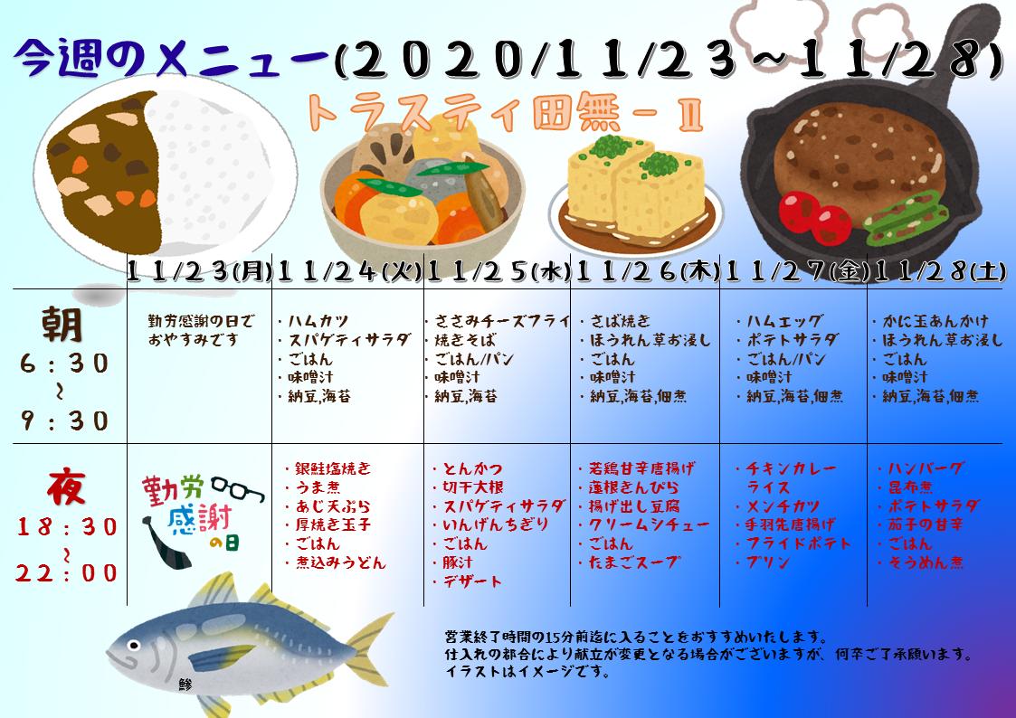 2020年11月23日~2020年11月28日のトラスティ田無2のメニュー