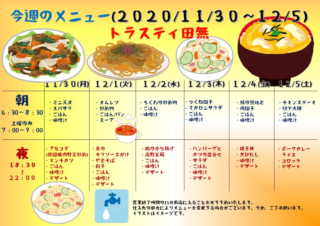 2020年11月30日~2020年12月5日のトラスティ田無のメニュー