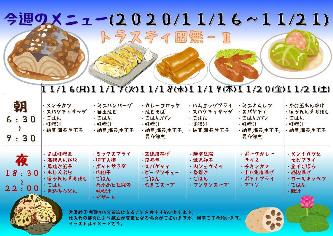 2020年11月16日~2020年11月21日のトラスティ田無2のメニュー