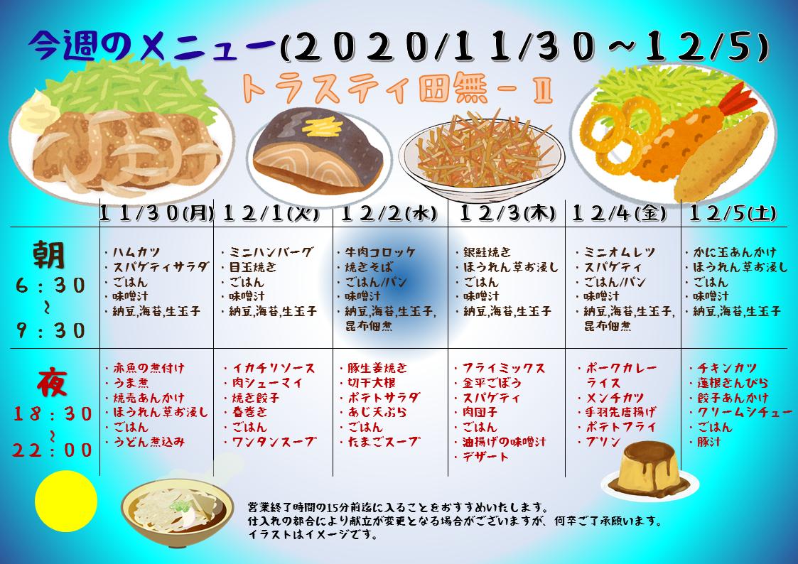 2020年11月30日~2020年12月5日のトラスティ田無2のメニュー