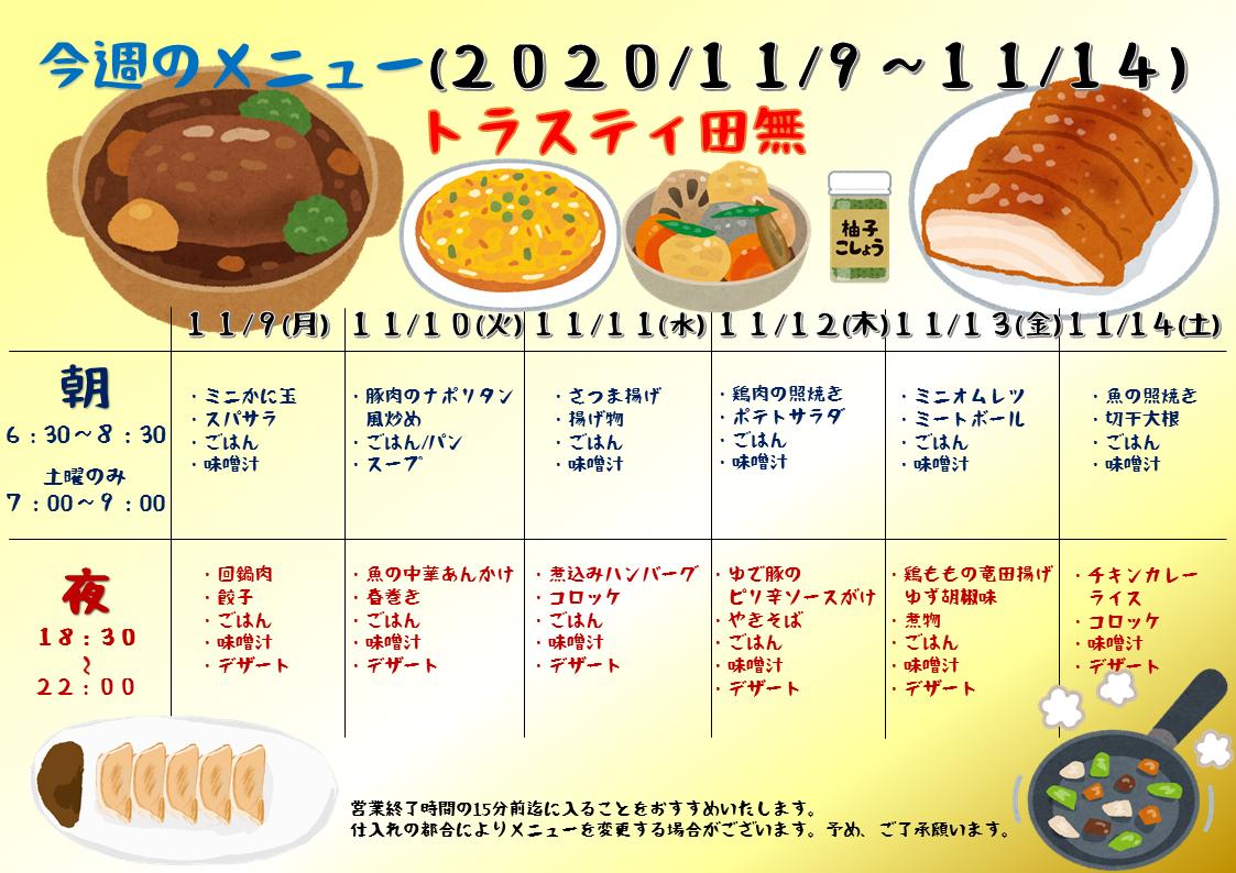 2020年11月9日~2020年11月14日のトラスティ田無のメニュー