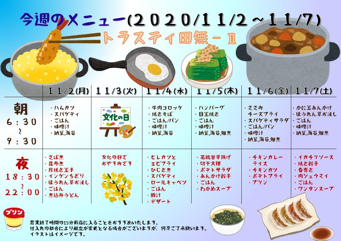 2020年11月2日~2020年11月7日のトラスティ田無2のメニュー