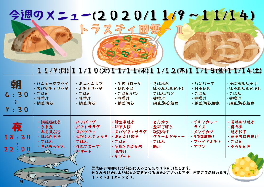 2020年11月9日~2020年11月14日のトラスティ田無2のメニュー