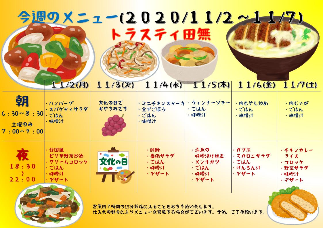 2020年11月2日~2020年11月7日のトラスティ田無のメニュー