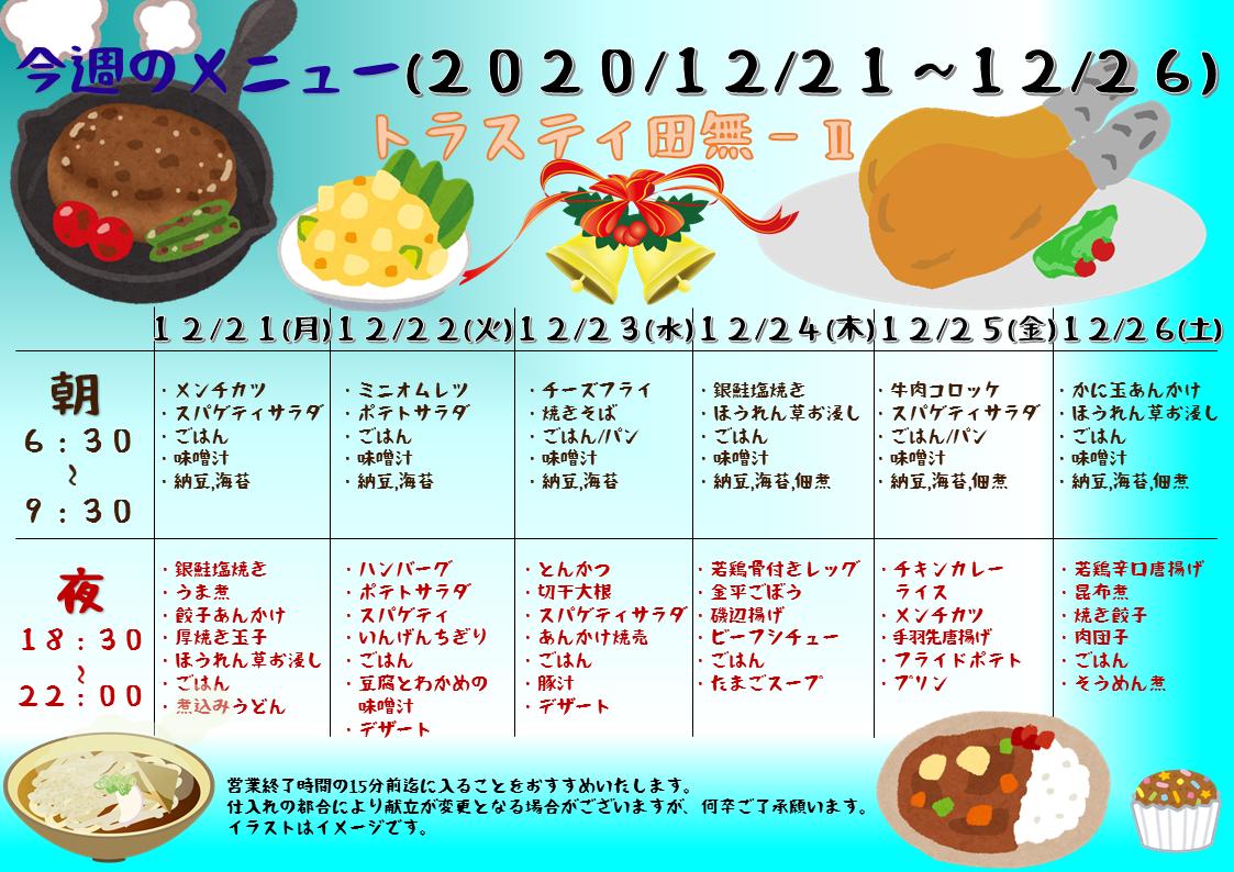 2020年12月21日~12月26日のトラスティ田無2のメニュー