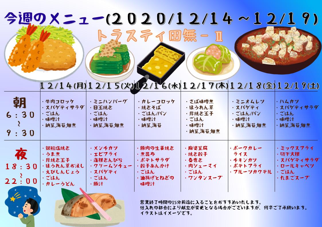 2020年12月14日~12月19日のトラスティ田無2のメニュー