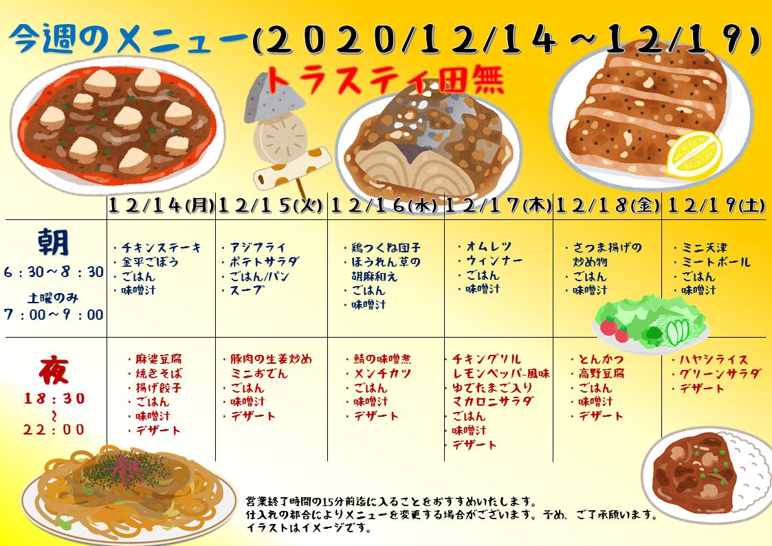 2020年12月14日~12月19日のトラスティ田無のメニュー