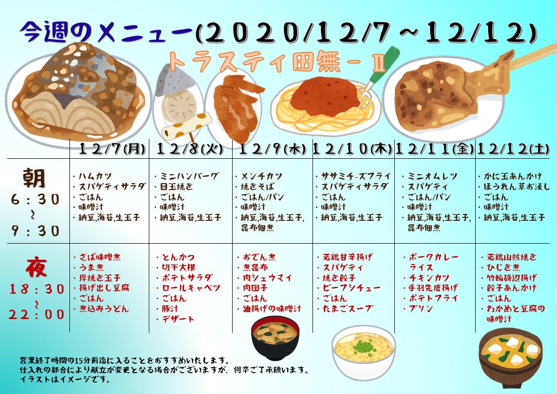 2020年12月7日~12月12日のトラスティ田無2のメニュー