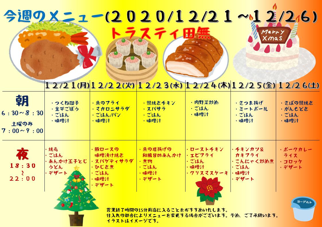 2020年12月21日~12月26日のトラスティ田無のメニュー