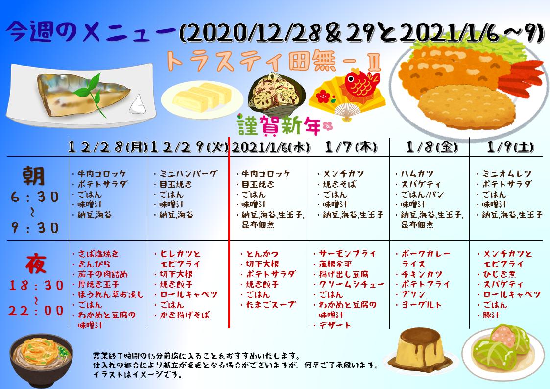 2020年12月28日~2021年1月9日のトラスティ田無2のメニュー
