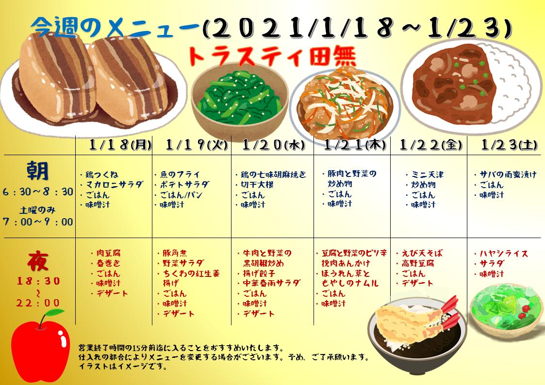2021年1月18日~2021年1月23日のトラスティ田無のメニュー