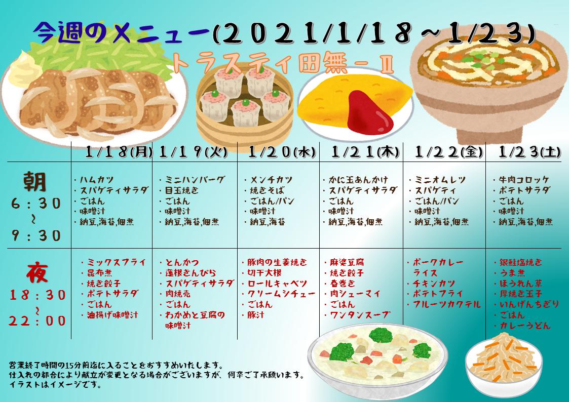 2021年1月18日~2021年1月23日のトラスティ田無2のメニュー