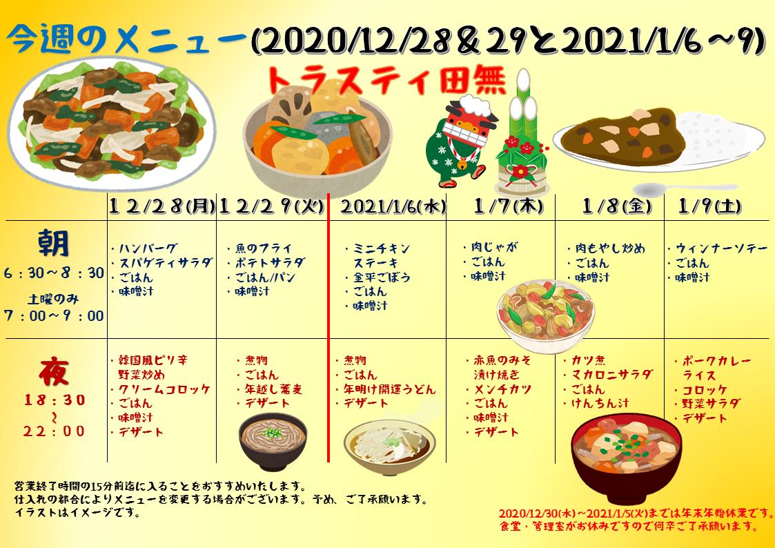 2020年12月28日~2021年1月9日のトラスティ田無メニュー