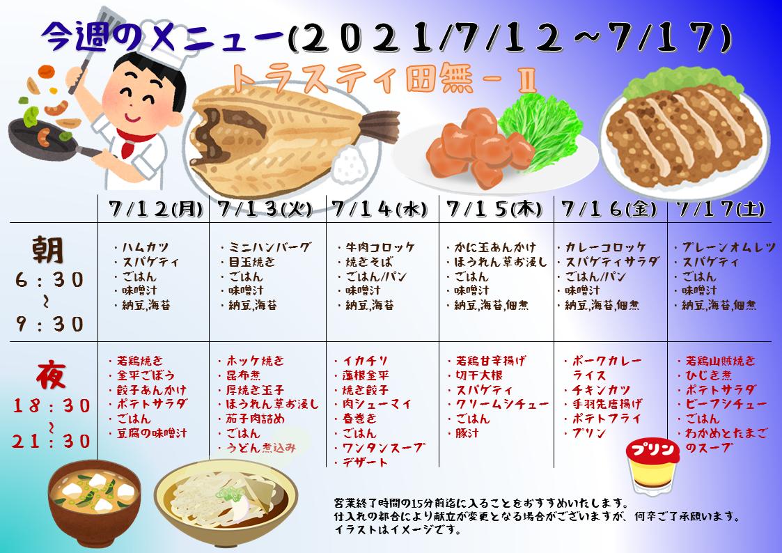 2021年7月12日~2021年7月17日のトラスティ田無2のメニュー