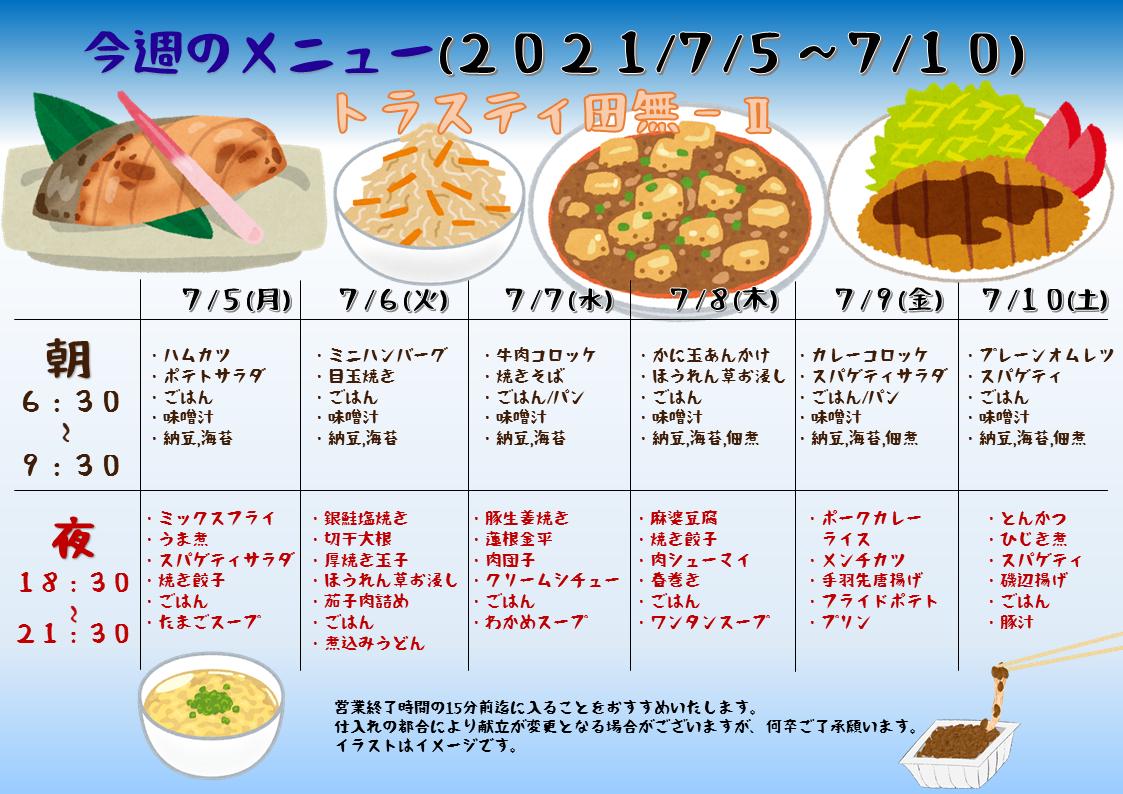 2021年7月5日~2021年7月10日のトラスティ田無2のメニュー