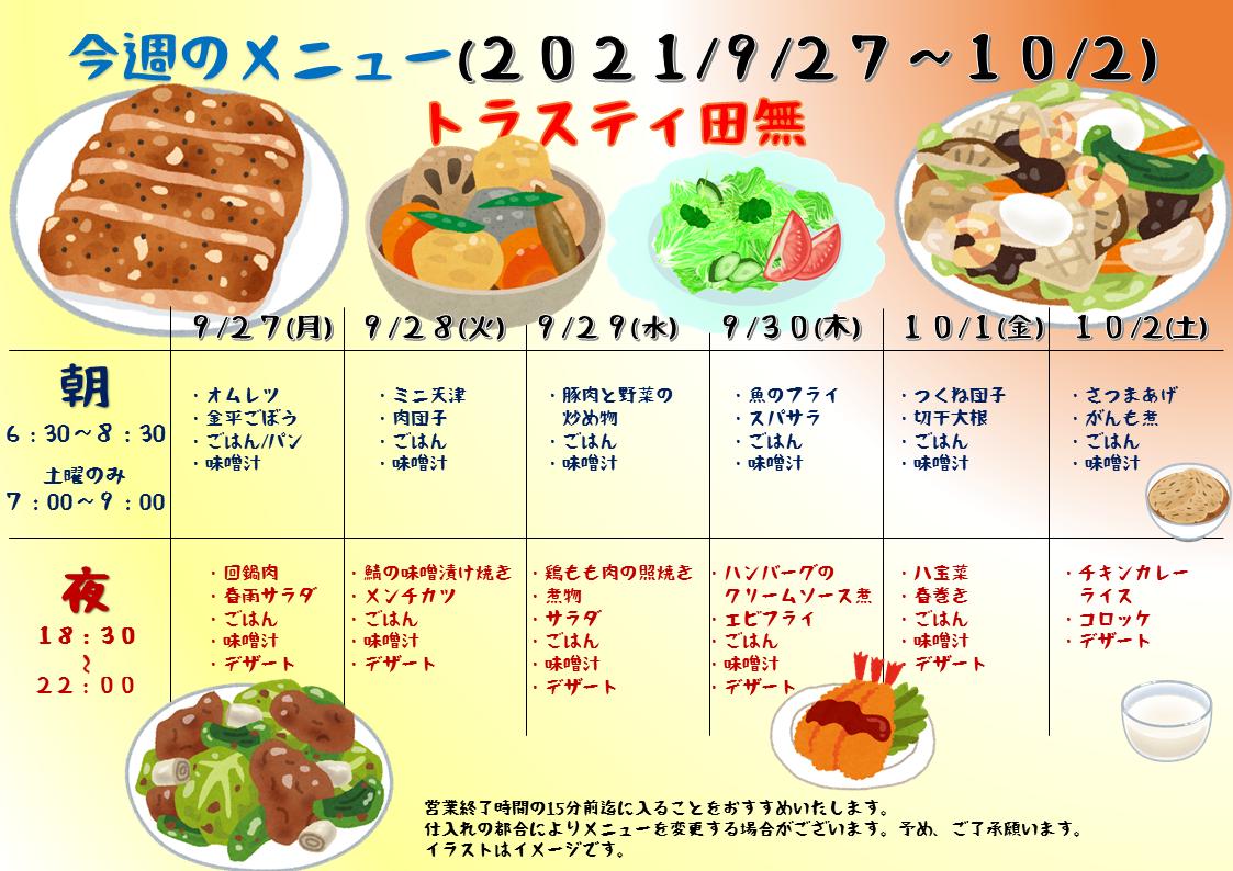 2021年9月27日~10月2日のトラスティ田無のメニュー