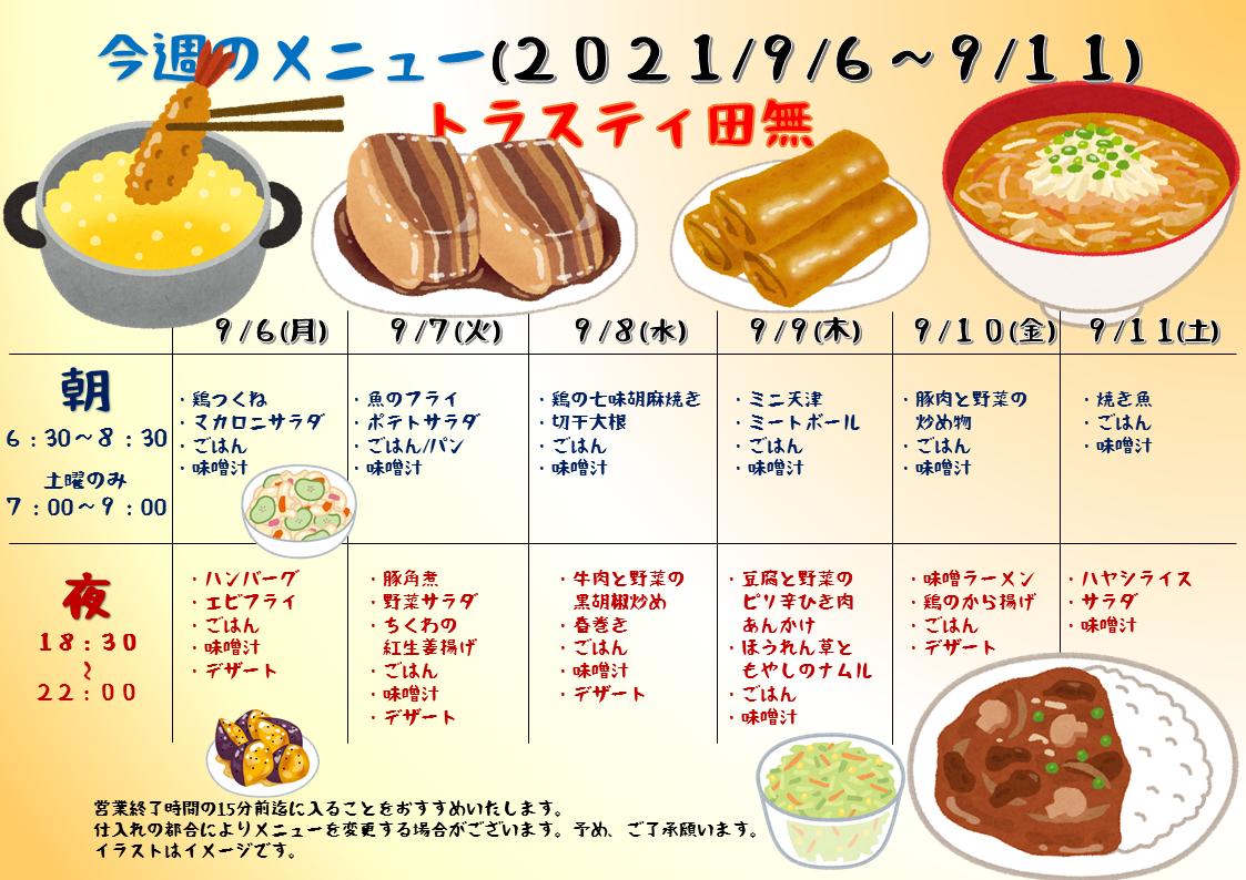 2021年9月6日~9月11日のトラスティ田無のメニュー