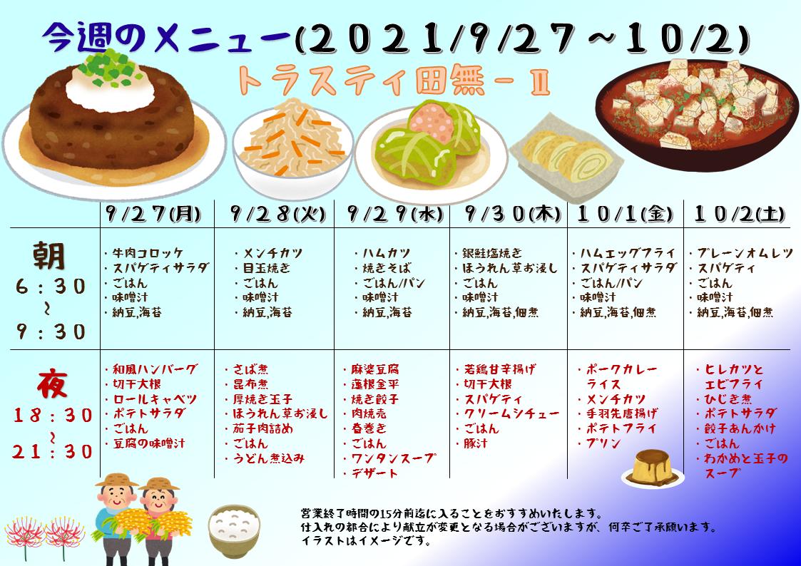 2021年9月27日~10月2日のトラスティ田無2のメニュー