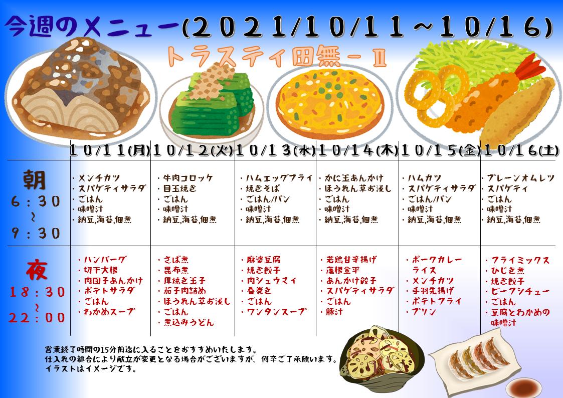 2021年10月11日~10月16日のトラスティ田無2のメニュー