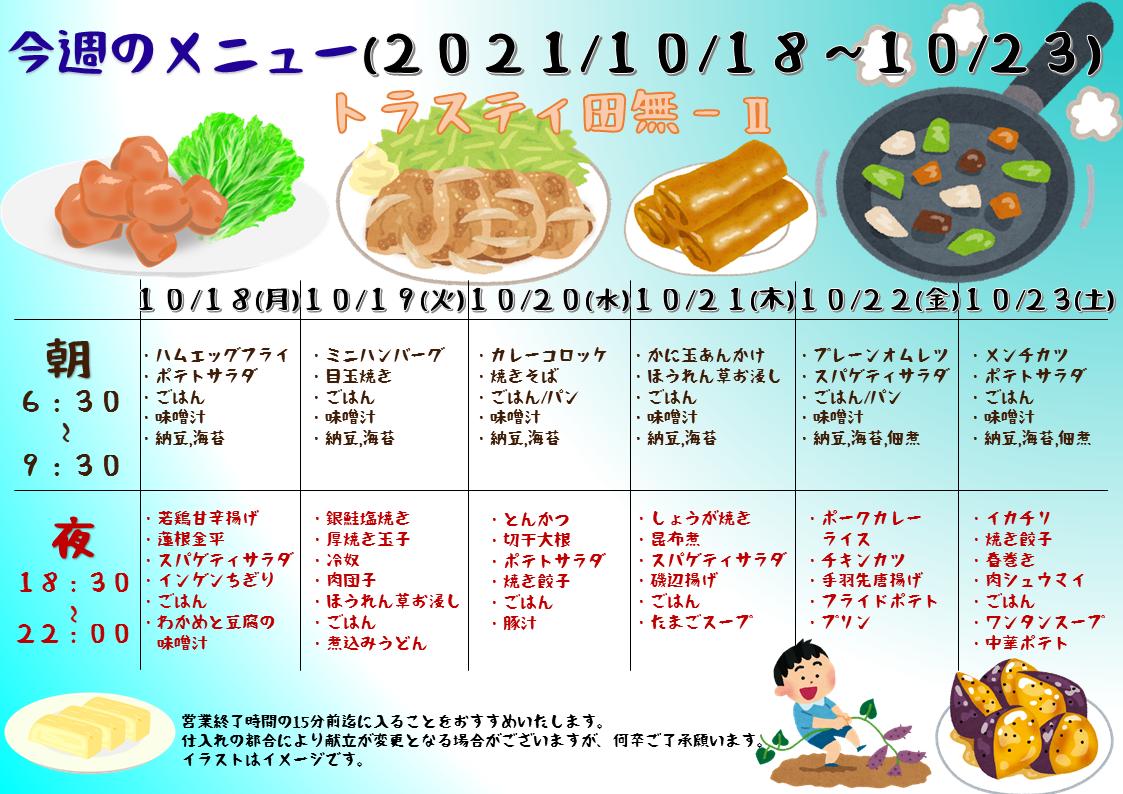2021年10月18日~10月23日のトラスティ田無2のメニュー