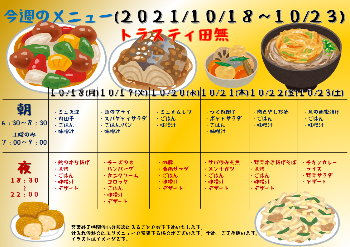 2021年10月18日~10月23日のトラスティ田無のメニュー