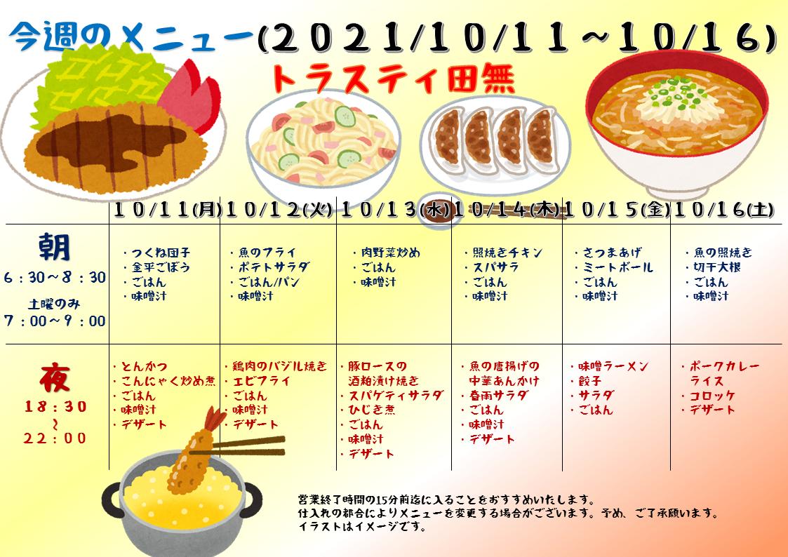 2021年10月11日~10月16日のトラスティ田無のメニュー